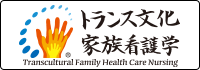 About the transcultural family health care nursing logo mark: Three overlapping hands of differing sizes and shadings signify the various individuals who provide caring, care, and cure, thereby expressing the concept of transcultural family health care nursing achieved by support from nursing care providers. The ring of blue ovals that encircles the hands represents world cultures. The varying of their size represents the wide range of culture from macro to micro, while lighter and darker shadings suggest the varying influences played by the role of culture. Transcultural family health care nursing studies, by serving as a cultural bridge, functions to act in concert with and harmonize the various cultures. This logo was produced in 2012.